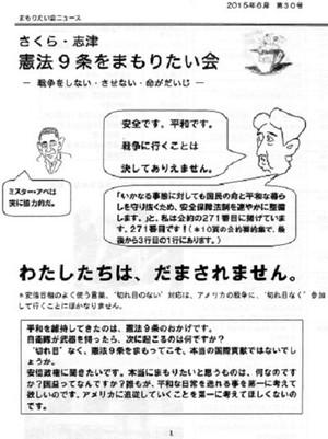 201507mamoritai30_1_5